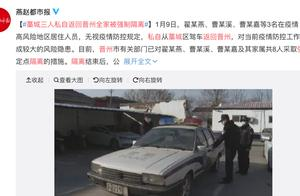 藁城三人私自返回晋州全家被强制隔离