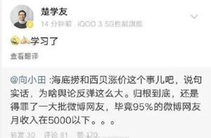 """月收入5000以下不该吃西贝?西贝离职副总裁""""神评论""""冲上热搜,网友们炸锅了"""