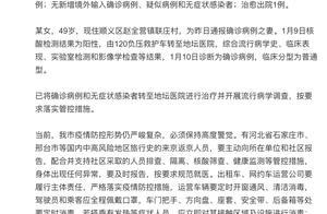 北京新增1例本地确诊病例和4例无症状感染者