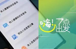 今起,北京乘坐出租车或网约车需健康宝扫码登记|嗨!七点出发