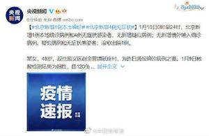 北京新增1例本土确诊和4例无症状 黑龙江新增8例本土无症状
