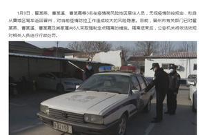 石家庄藁城区3人因私自返回晋州全家被强制隔离 将被行政处罚