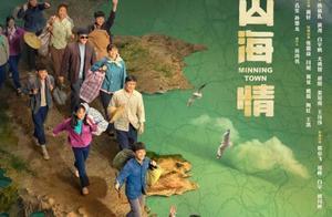 新剧 《山海情》明晚开播,黄轩、张嘉益携手群星共建家园