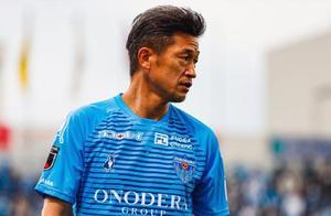 54岁的三浦知良又续约了:我对足球的渴望还在继续