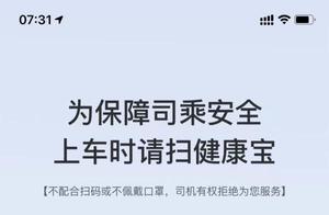河北82+49!北京急寻京P18E77网约车乘客,今起乘网约车方式有变