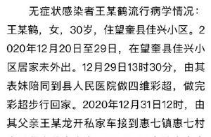 黑龙江绥化新增一中风险地区 全市人员非必要不离开绥化