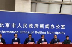 北京:中高风险地区旅居史进京人员全面彻底排查管控