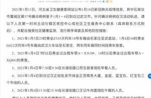 石家庄确诊病例曾到武汉 当地发布协查通告