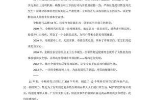 15楼财经   广告被指侮辱女性后,全棉时代道歉声明再遭质疑