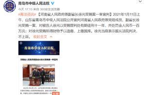 有期徒刑11年!河南省原副省长徐光受贿案一审宣判