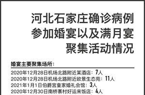 石家庄疫情:11位确诊者曾到同场婚礼,三个聚集场所引关注