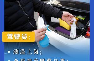 """北京""""加强版""""网约车出租车防控措施实施首日:落实得怎么样?"""