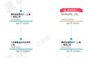 PayPal全资持有国付宝股权,首家外资全资控股的第三方支付机构来了