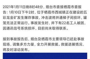 山东烟台栖霞市一在建金矿爆炸,22人工人被困