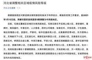 河北廊坊固安县一地调整为中风险,全县居民实行7天居家隔离