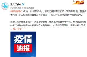 最新通报!黑龙江新增新冠确诊1例、无症状感染者36例,均在望奎县