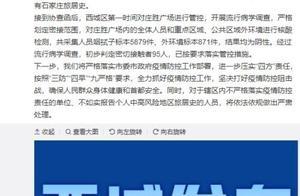 河北固安一确诊病例为西城区庄胜广场某公司员工