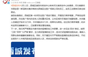 北京西城:河北一确诊病例为西城区某公司员工,近期有石家庄旅居史
