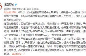 北京西城:固安一确诊病例为某公司员工,95名密接者已落实管控