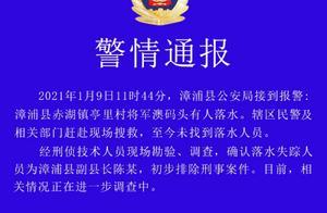 漳州漳浦副县长落水失联 警方排除刑事案件
