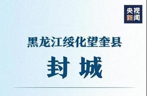 一个村一天猛增37例阳性,黑龙江望奎县宣布封城