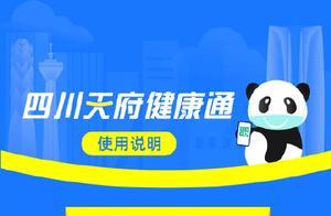 官宣!四川全省统一健康码上线,所有在川返川人员均需申领