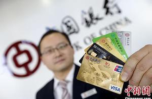 7.66亿张信用卡用户注意!央行放大招,影响透支利率