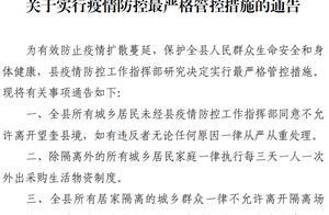 黑龙江绥化市望奎县:居民未经同意不许离开县境,家庭每三天一人一次外出采购物资制度