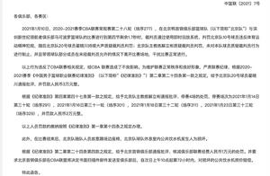 "CBA""京深之战""北京男篮被处罚向球迷致歉"