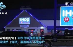 细节揭露!中国留美博士遇害时正坐车里等女友