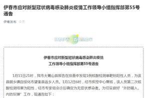 黑龙江伊春新增新冠肺炎无症状感染者1例 系绥化市望奎县返乡人员
