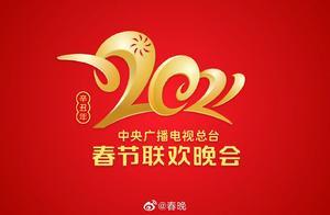 央视牛年春晚Logo发布:鼠归牛到竞辉煌