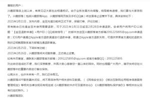 因业务发展方向调整 腾讯QQ兴趣部落将全面停止运营并下线