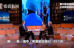 塞尔维亚总统武契奇:中国疫苗质量极高但小贵 能打个折吗?