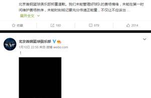 北京首钢闹剧处罚结果难服众!逐条对比过往罚单,CBA偏心了吗?