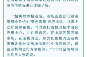 """权威回应""""蓝色香葱""""!贵州市民不用谈""""葱""""色变"""