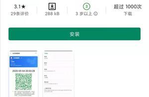 一款安卓APP可模拟全国各地健康码?杭州警方已介入