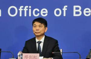 北京发布会:固安确诊病例在北京西城区上班 曾与石家庄市确诊病例多次接触
