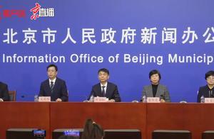 北京西城:个人不如实报告中高风险地区旅居史将严肃处理