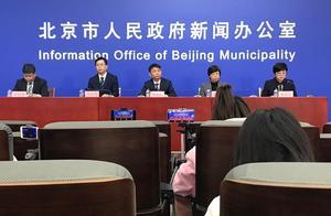 北京疫情防控发布会:加强京津冀疫情联防防控 北京通州区设27个乡村道路卡口