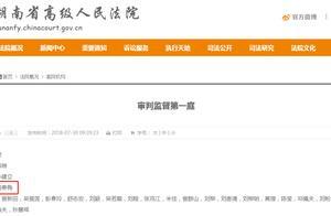 湖南高院一女副庭长被刺身亡,44岁行凶者疑为死者所办案件当事人,已被刑拘