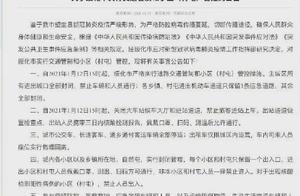 黑龙江绥化主城区进出城口全部封闭 齐齐哈尔新增7例无症状感染者