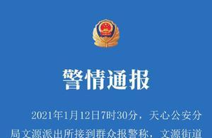 """湖南省高院一女法官车库遇害 警方通报:因拒绝帮忙""""打招呼""""被报复遇害"""