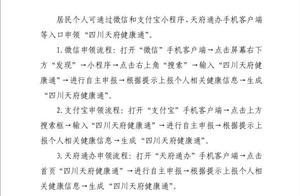 """四川启用全省统一使用的健康码""""四川天府健康通"""""""