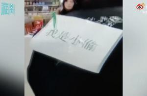 """超市给老人贴""""我是小偷""""纸条,称这样做不追究行窃责任,网友却吵翻了"""