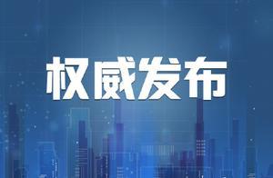 哈尔滨报告1例新冠肺炎确诊病例