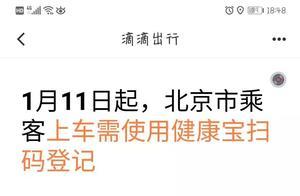 北京网约车疫情防控升级:拼车取消,乘车需扫码
