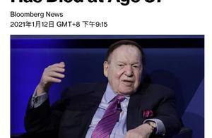 """美国""""赌王""""谢尔登·阿德尔森去世,终年87岁"""