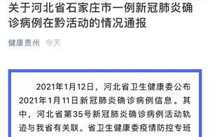 贵州公布新冠确诊病例在黔轨迹,并未到过茅台生产厂区
