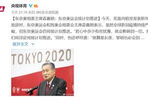 东京奥组委官方辟谣!东京奥运会取消或推迟到2024年甚至2032年的消息都是假新闻